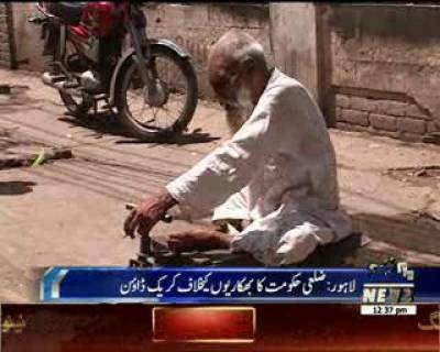 Government Crackdown Against Beggars In Lahore