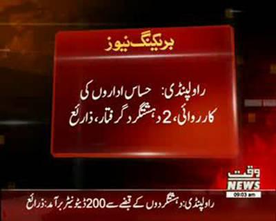 Terrorist arrested during Search operation in Rawalpindi