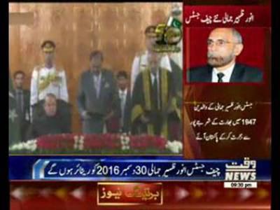 Oath Taken By Anwar Zaheer Jamali Chief Justice of Pakistan
