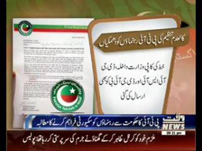 Taliban threats PTI leaders
