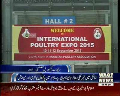 Pakistan Poultry Association Was Organized Exhibition At The Lahore Expo Center