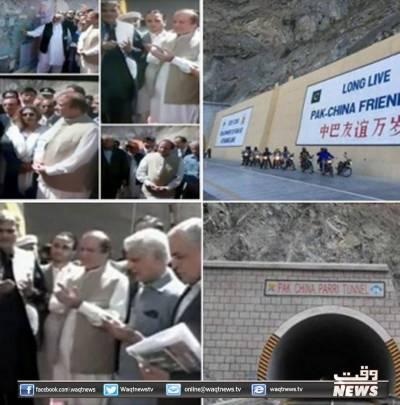 نواز شریف نےعطاءآباد جھیل پرقراقرم ہائی وے کی تعمیر نو منصوبے کا افتتاح کردیا