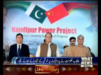Corruption on Nandipur Power Project