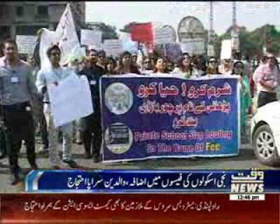 Parents Strike Against Private Schools And Colleges Extra Fees in Liberty Chowk lahore