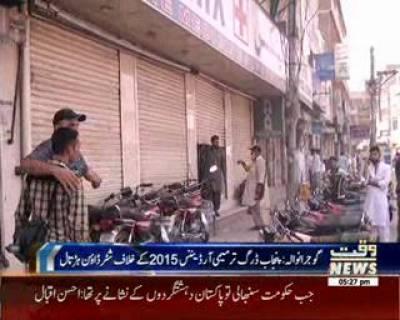 Strike Against Punjab Drug Ordinance 2015 In Gujranwala