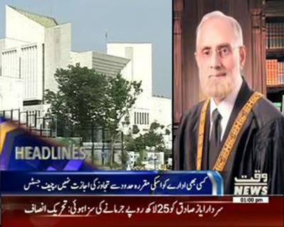 Waqtnews Headlines 01:00 PM 14 September 2015
