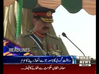 Waqtnews Headlines 09:00 PM 21 September 2015