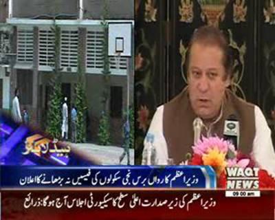 Waqtnews Headlines 09:00 AM 21 September 2015