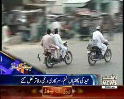 Waqtnews Headlines 09:00 AM 28 September 2015