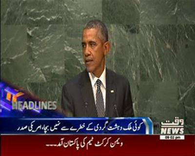 Waqtnews Headlines 09:00 PM 28 September 2015