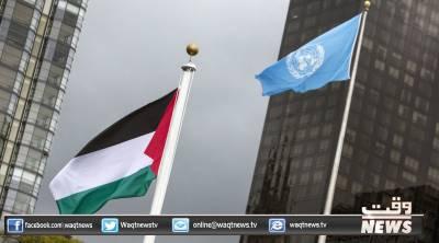 امریکی شہر نیویارک میں واقع اقوام متحدہ کے ہیڈ کوارٹر پر پہلی بار فلسطین کا پرچم لہرادیا گیا