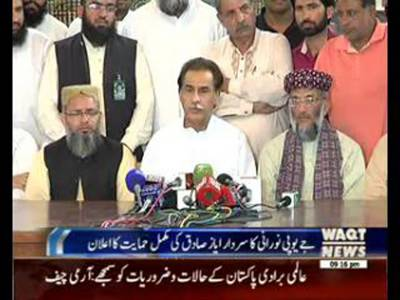 JUP Noorani Support Ayyaz Sadiq NA 122 Election