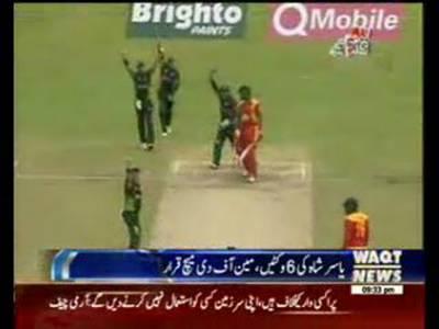 Pakistan Wins 1st ODI from Zimbabwe