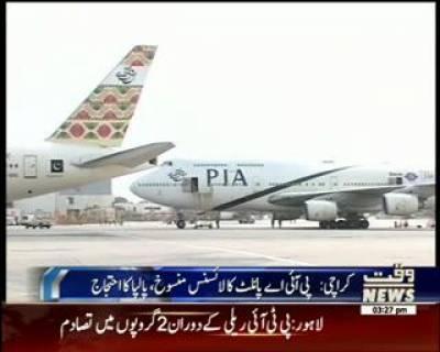 PIA Pilot Palpa License Cancel