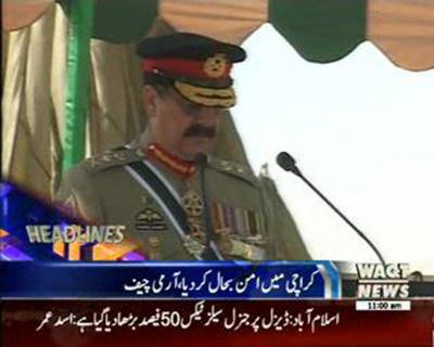 Waqtnews Headlines 11:00 AM 01 October 2015