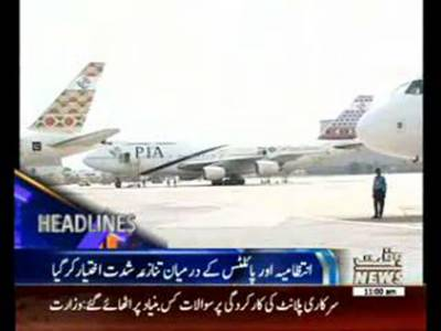 Waqtnews Headlines 11:00 AM 02 October 2015