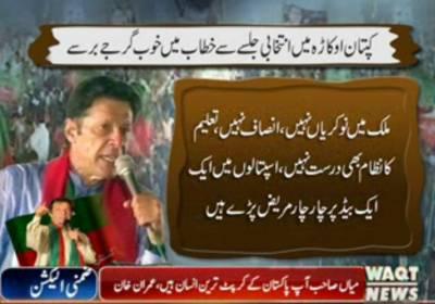 کپتان اوکاڑہ میں انتخابی جلسے سے خطاب میں خوب گرجے برسے