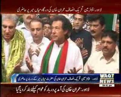 Imran Khan At Mian Mir Darbar In Lahore