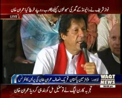 Imran Khan Press Conference In Lahore