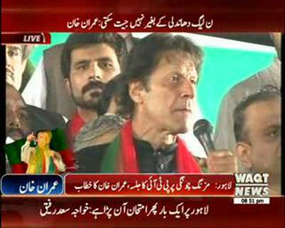 NA-122 By-election PTI,PMLN Leaders Speeches 09 October 2015