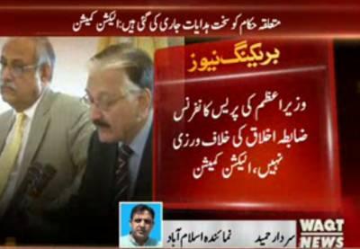وزیراعظم کی پریس کانفرنس ضابطہ اخلاق کی خلاف ورزی نہیں، الیکشن کمیشن