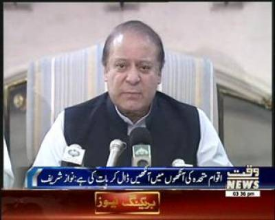 PM Nawaz Sharif Press Conference