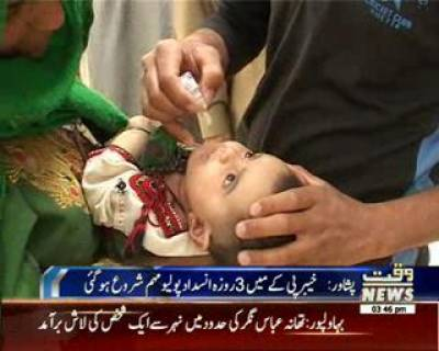 Three Days Polio Campaign Started In Peshawar KP