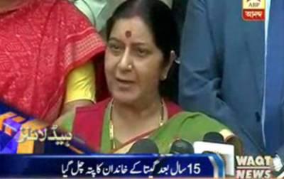 بھارتی میڈیا کے مطابق پاکستان میں موجود گیتا26 اکتوبر کو وطن واپس پہنچے گی