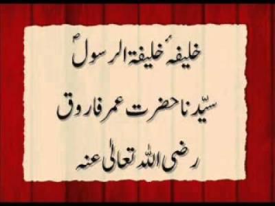 خلیفہ دوئم، مراد رسول، امیرالمومنین حضرت عمر فاروقؓ کا یوم شہادت ملک بھر میں عقیدت و احترام سے منایا جا رہا ہے