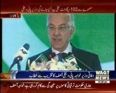 khawaja Asif Addressed In PorPan Electricity Plant Inaguration