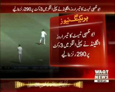Pak vs Eng 1st Test Day 3
