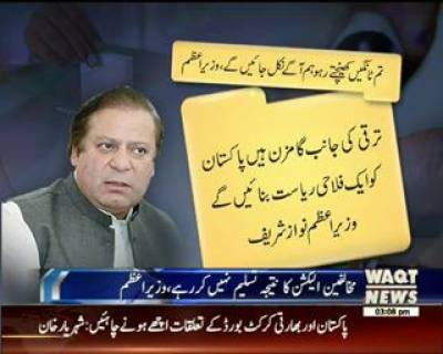 PM Nawaz Sharif Adressed In PorPan Electricity Power Plant Inaguration Ceremony