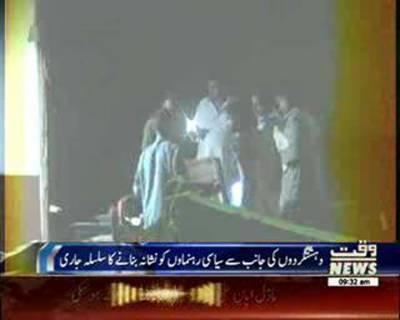 Taunsa Sharif MNA Amjad Farooq Khosa Bomb Blast