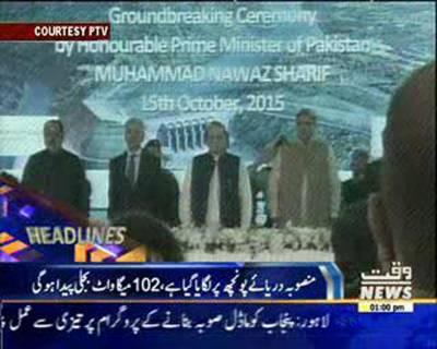 Waqtnews Headlines 01:00 PM 15 October 2015