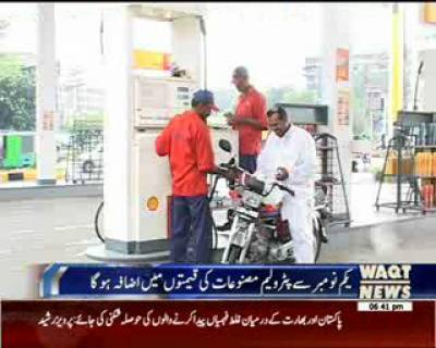 Prices Of Petroleum Goods Are Likely To Increase By Rs. 2 To 3 From The First Of November