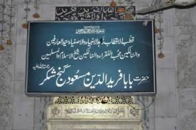 حضرت بابا فرید مسعود گنج شکر رحمتہ اللہ علیہ کے سالانہ عرس کی تقریبات پاکپتن میں جاری