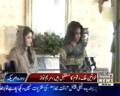 Michelle Obama announces funding of US$70 million for Pakistani women during meeting with Maryam Nawaz