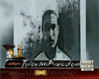 Terrorist In Lahore