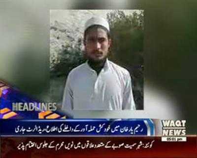Waqtnews Headlines 05:00 PM 23 October 2015