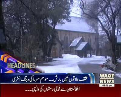 Waqtnews Headlines 03:00 PM 25 October 2015