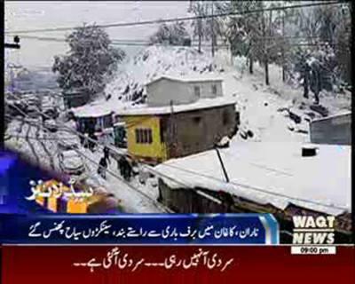 Waqtnews Headlines 09:00 PM 25 October 2015