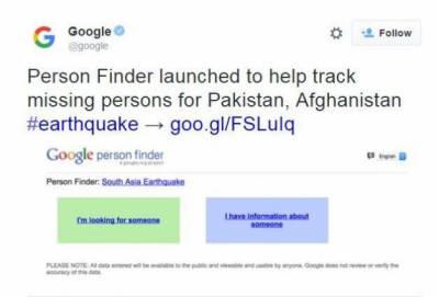 گوگل نے پاکستان اورافغانستان کے مختلف حصوں میں شدید زلزلے کے بعدلاپتہ افراد کی تلاش کے لیے سروس شروع کردی۔