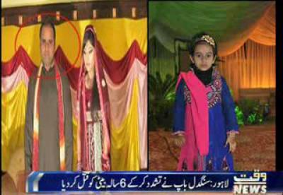 لاہور میں سنگدل باپ نے مبینہ تشدد کرکے اپنی چھے سالہ بیٹی کو قتل کردیا