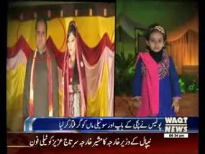 Alishba Murder Case