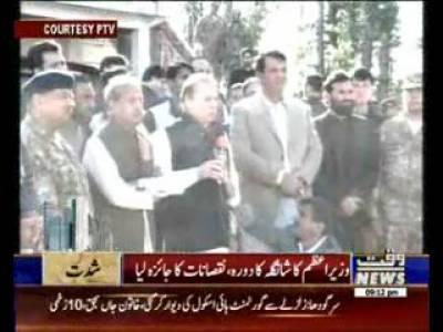 Nawaz Sharif Visit Shangla Earth Quick affected area