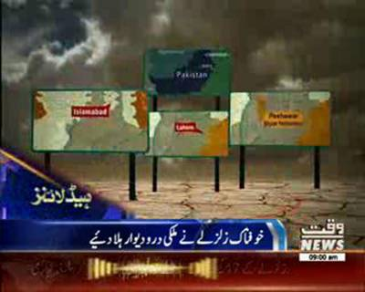 Waqtnews Headlines 09:00 AM 27 October 2015