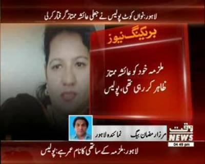 Fake Ayesha Mumtaz Arrested