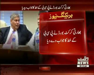 Indian Cricket Board Answered PCB Letter