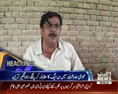 Waqtnews Headlines 05:00 PM 28 October 2015