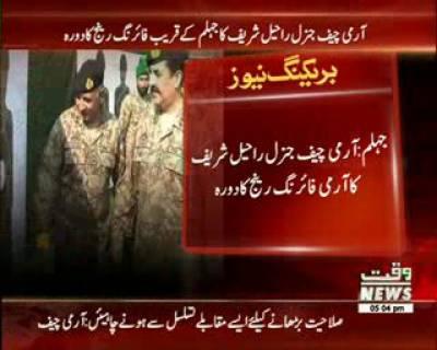 Pak Army General Raheel Sharif Visits Army Firing Range In Jehlum